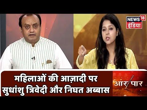 महिलाओं की आज़ादी से परेशानी क्यों? सुनिए Sudhanshu Trivedi और Nighat Abbas की टिप्पणी | Aar Paar