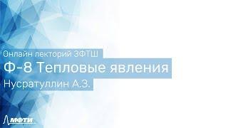 Лекторий ЗФТШ. Физика 8 класс. Тепловые явления