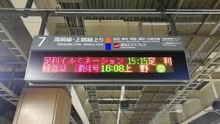 【JR東日本】臨時快速足利イルミネーション号発車案内表示 大宮駅7番線