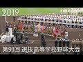 2019 第91回 選抜高校野球 開会式 ノーカット The Opening Ceremony of the 91st National High School Baseball