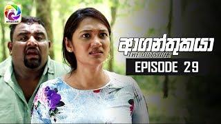 Aaganthukaya Episode 29 || ආගන්තුකයා  | සතියේ දිනවල රාත්රී  8.30 ට . . . Thumbnail