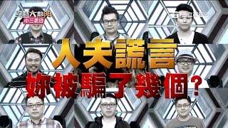 【男人!不說謊會死嗎?揭開人夫謊言!!】【上集】20151102 綜藝大熱門