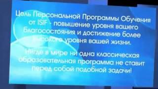 Индивидуальная Программа Обучения от ISIF - Drive To Wealth.mp4
