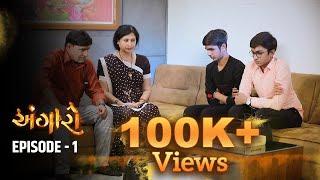 ANGARO   Episode 1   Gujarati Web Series 2021   SVG