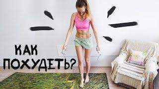 МОТИВАЦИЯ ДЛЯ ПОХУДЕНИЯ | Шаг 1.