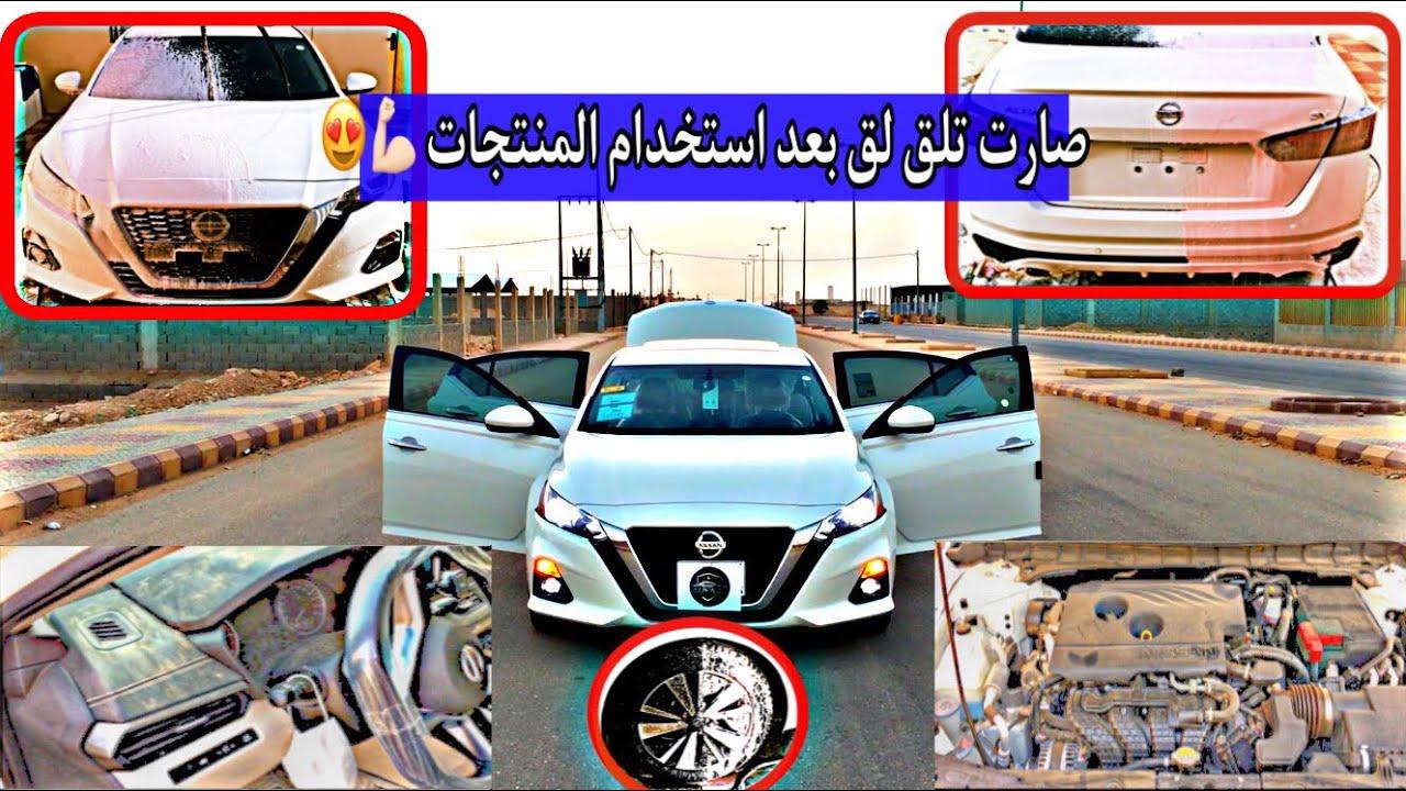 جلد السيارة بالمسدس + تنظيف وغسيل 🧽|Car cleaning and washing