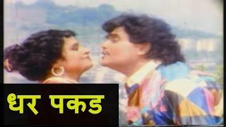 Dhar Pakad | Marathi Full Movie | Usha Chavan, Ashok Saraf, Nilu Phule | Marathi Comedy Movies