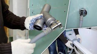 Слив воды для стиральной машинки(Узнай, как сделать качественный ремонт в квартире и сэкономить при этом более 100 000 руб.: http://lessons-free.ru/remontkurs..., 2016-05-16T17:00:02.000Z)