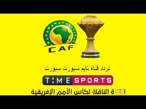 تردد قناة تايم سبورت الرياضية والجزائرية على النايل سات 2019 الناقلة لمباريات كأس أمم إفريقيا 2019