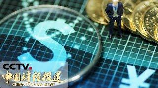 《中国财经报道》5月我国外汇储备3.1万亿创9个月新高 20190610 10:00   CCTV财经