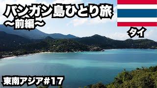 パンガン島ひとり旅前編。タイの美しいビーチを巡る!【東南アジア一周#17】
