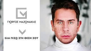 Γιώργος Μαζωνάκης - Έλα Πίσω Στη Θέση Σου | Giorgos Mazonakis - Ela Piso Sti Thesi Sou