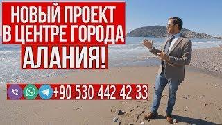 Недвижимость в Турции: Новый объект в Алании тел: +90 530 442 42 33 (ватсаб)