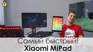 Планшет для игр!  ✔ Обзор Xiaomi Mi Pad!(Цена, отзывы и характеристики — http://fotos.ua/xiaomi/mi-pad-16-gb-white-sertificirovan-v-ukraine-ucrf-mipad.html В планшете Xiaomi MiPad стоит офиге., 2015-01-24T15:09:49.000Z)