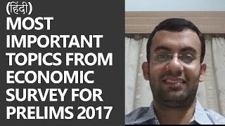Most Important Topics From Economic Survey For Prelims 2017