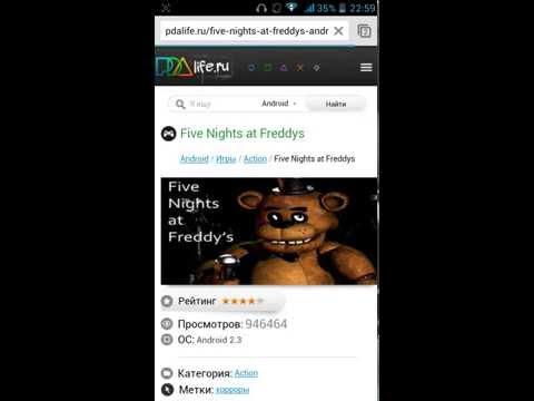 Где скачать игру на Android Five nights at freddys (1,2,3)