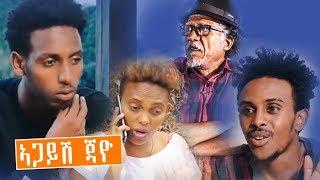 Jayo Ldet Special - Temesghen, Winta & Natu - New Eritrean Show 2019