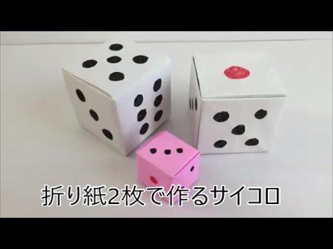 【折り紙】折り紙2枚で作るサイコロ