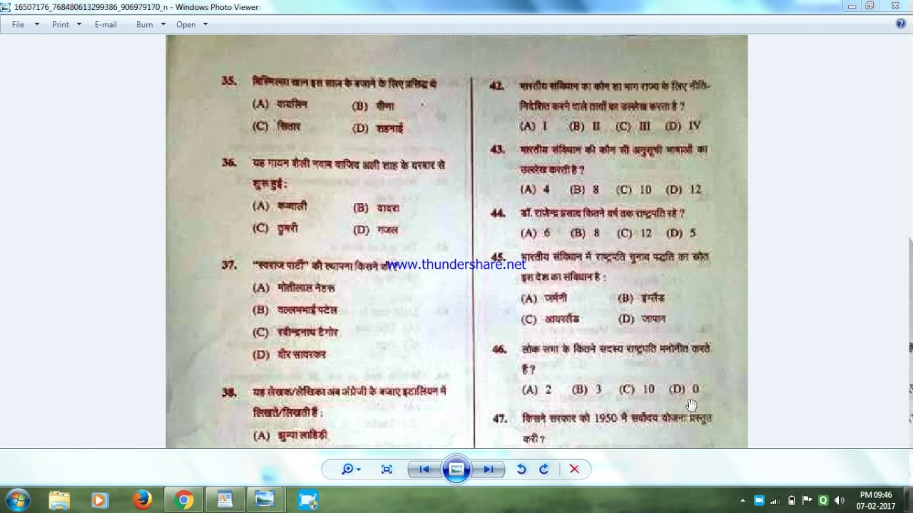 bihar ssc inter level 5th feb 2017 solved question paper in hindi