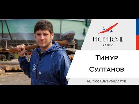 Тимур Султанов. Шоссе Энтузиастов.