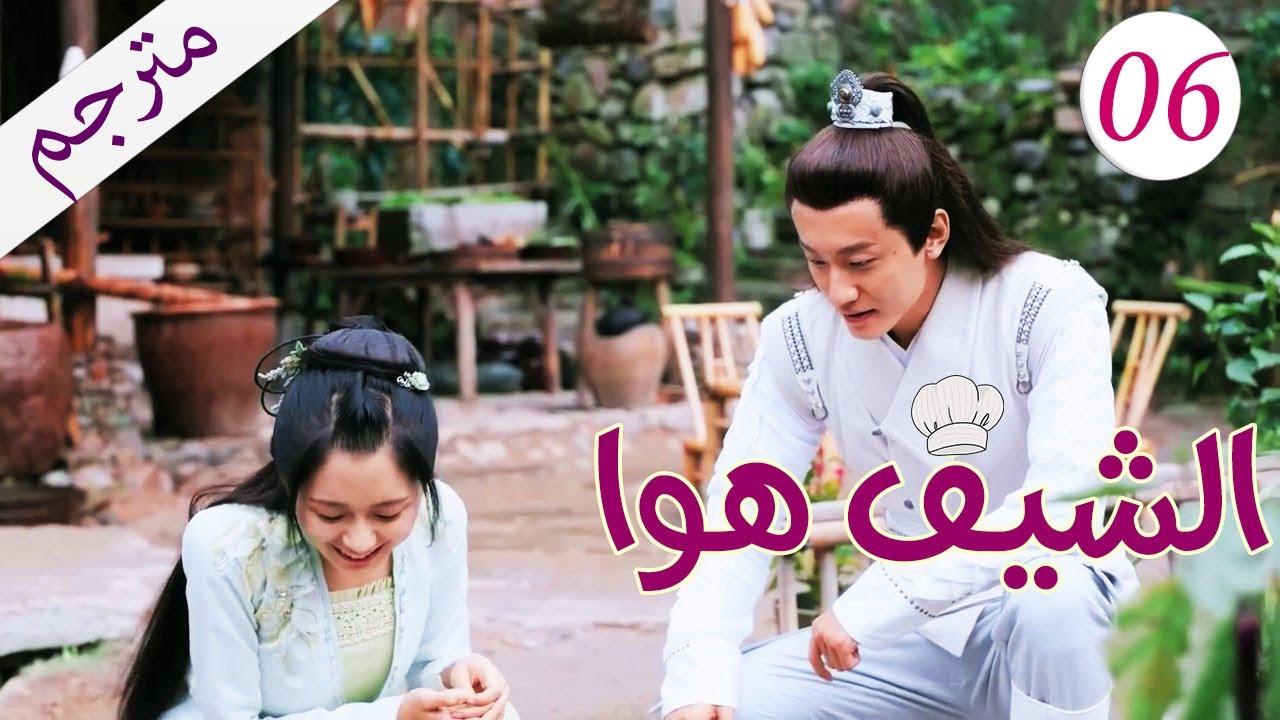الحلقة 06 من مسلسل ( الشيـف هـوا | Chef Hua) مترجم