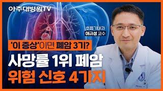 폐암의 원인부터 증상, 예방법까지!