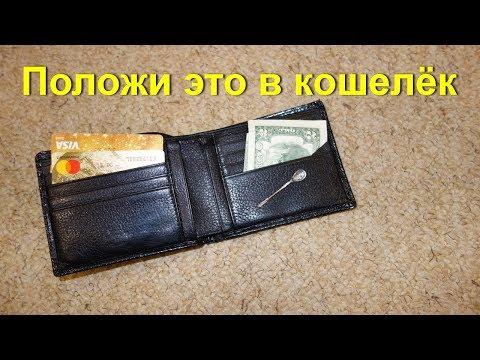 Побыстрее положите это в кошелек. Домашняя денежная магия. Удача, деньги, достаток непременно придут