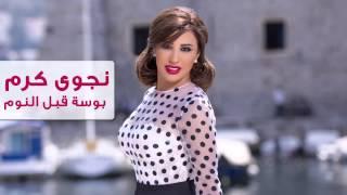 Najwa Karam | Bawsit Abel L Nawm (Audio) |  نجوى كرم  | بوسة قبل النوم
