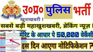 उ०प्र० पुलिस 50000 नई भर्ती | UPP 50000 new vacancy | UP Police 50000new bharti | #uppnewbharti