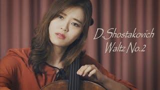 Shostakovich🌹Waltz No.2 Only with CELLO! (쇼스타코비치 왈츠 첼로로만!)   첼로댁 CelloDeck