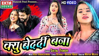 Kyu Bedardi Bana || क्यु बेदर्दी बना || Shital Thakor || HD Video || Ekta Sound Hindi