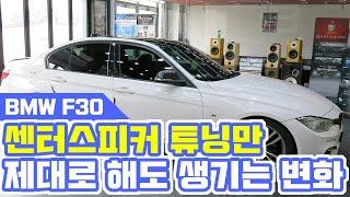 BMW F30 센터 스피커 추가 포칼3W2BE