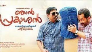 Malayalam movie Njan Prakashan comedy Scenes /Fahad Fasil/sreenivasan