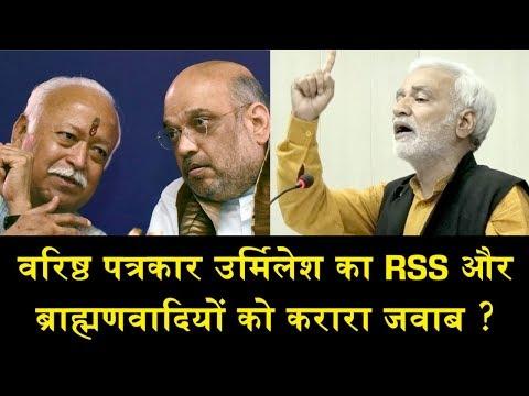 पत्रकार उर्मिलेश का RSS और ब्राह्मणवादियों को करारा जवाब ?/ JOURNALIST URMILESH SPEECH AT PATNA