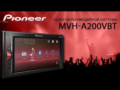 Обзор мультимедийной системы Pioneer MVH-A200VBT