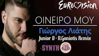 Γιώργος Λιάτης - Ονειρό μου | Junior D & N.Goniotis Remix | 2018