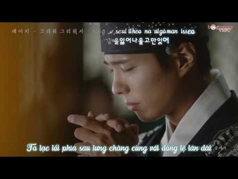 [Vietsub+Kara][MV] Beige - Because I Miss You [Moonlight OST Part 8]