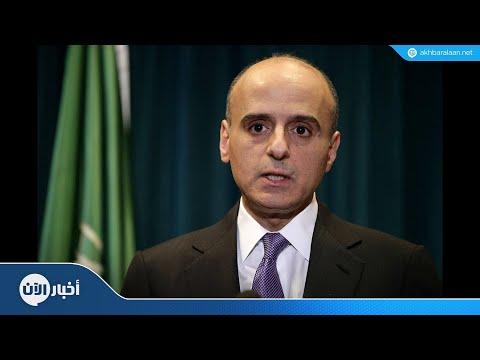 الجبير: إيران تدعم القاعدة وحزب الله  - نشر قبل 1 ساعة