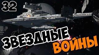 Уничтожитель - Star Wars Battlefront Death Star прохождение и обзор игры часть 32