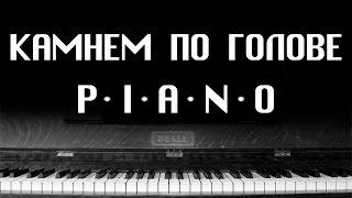 Король и Шут- Камнем по голове (В черном цилиндре)... (PIANO COVER)