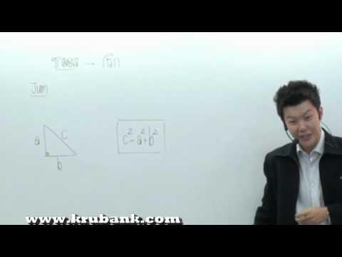 พีทาโกรัส  ม 2  คณิตศาสตร์ครูพี่แบงค์  part  1