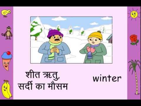 Seasons hindi also youtube rh