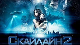Скайлайн 2 - Трейлер на Русском | 2017 | 1080p