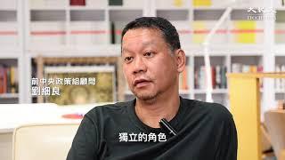 劉細良:《大紀元》很多時都是站在香港人這邊