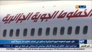 نقل: طيارو الخطوط الجوية الجزائرية يدخلون في إضراب مفتوح منذ صبيحة اليوم