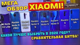 Какой Xiaomi выбрать в 2020? Mi Note 10 lite, Redmi Note 9 Pro / 8 Pro / 9S / 9 / 8 / Redmi 9 / 9A