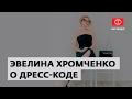 Эвелина Хромченко о дресс-коде - Модная среда | 360° video