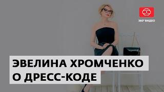 Эвелина Хромченко о дресс-коде - Модная среда   360° video