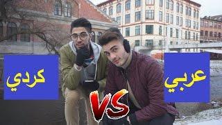 عربي VS كردي | تحدي اللغات | متنا ضحك