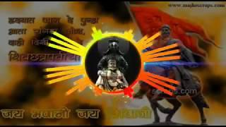 Ekach Raja Ethe Janmla Dj Song||एकच राजा इथे जन्मला शिवराय Dj Song||